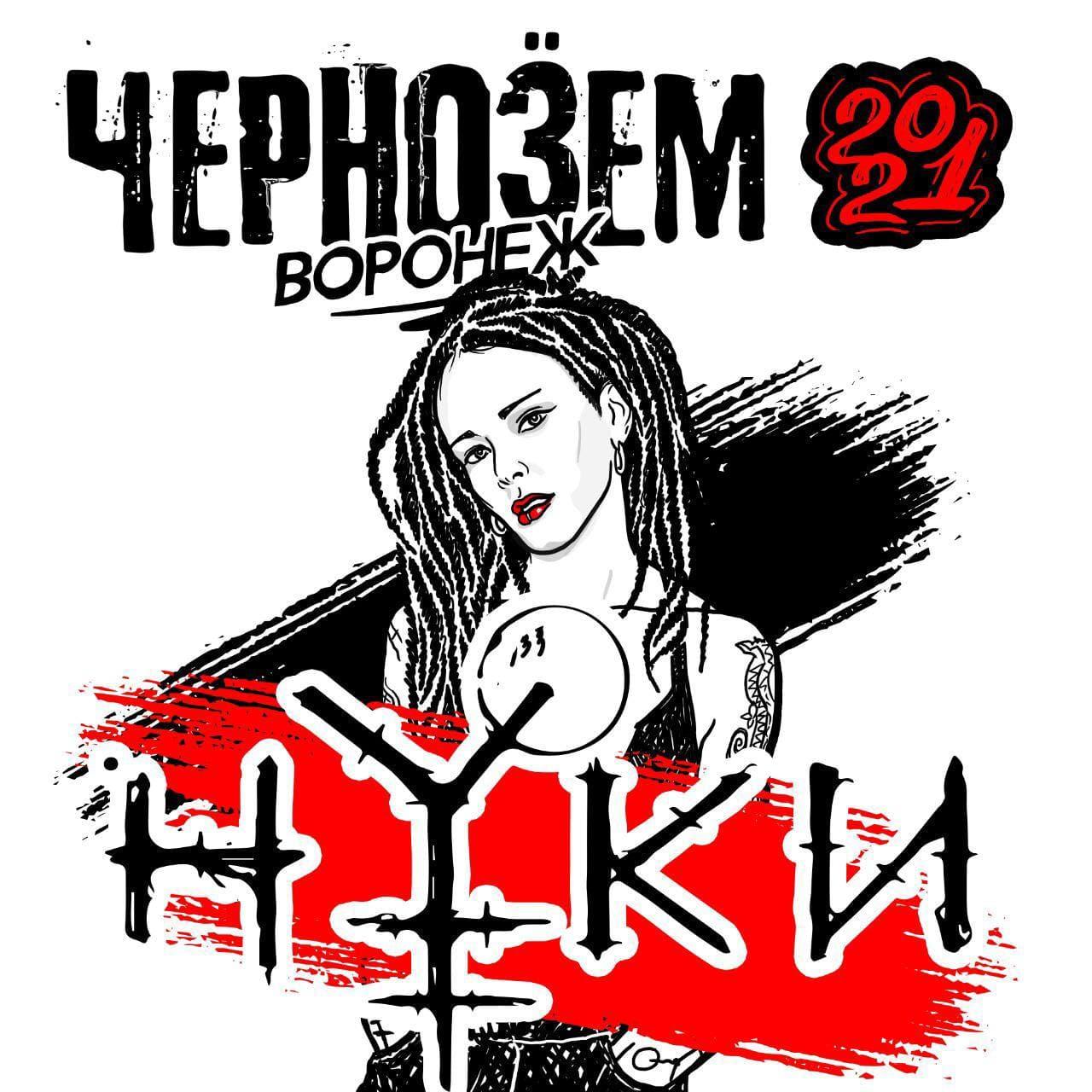 13.08.2021, Чернозём 2021, Нуки, Воронежская обл.
