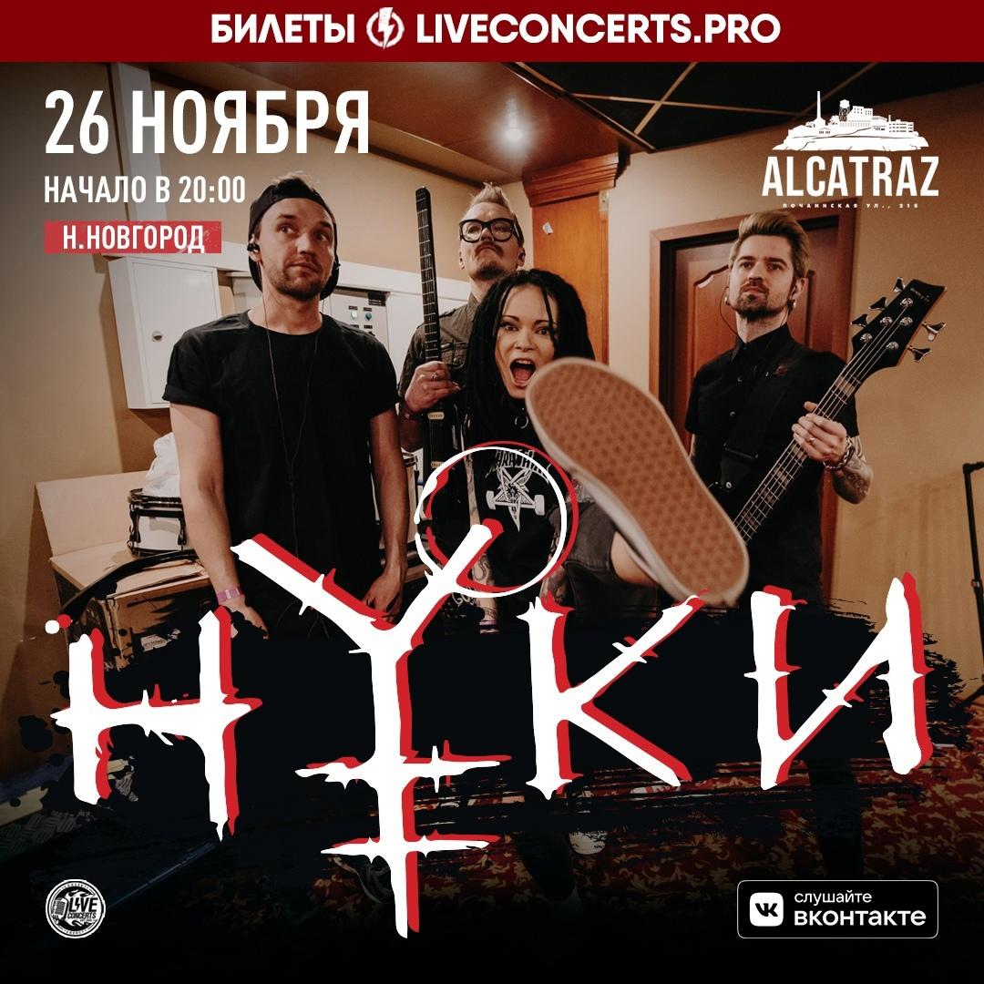 26.11.2021, Презентация альбома, Нуки, Нижний Новгород